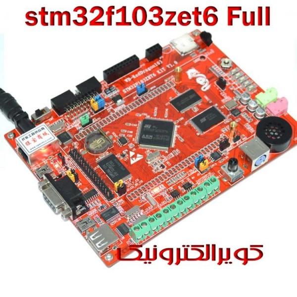 برد stm32f103zet6 full