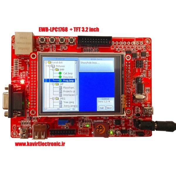 برد آموزشی کاربردی LPC1768 با السیدی 3.2 مدل EWB