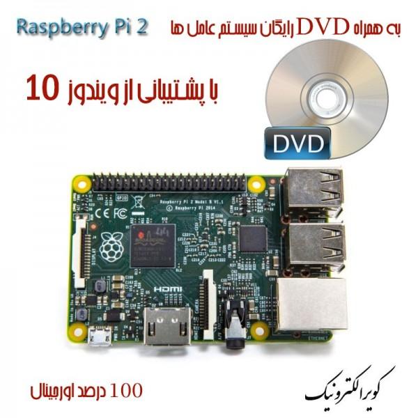 Raspberry Pi 2 1G RAM windows 10 فروش برد رزبری پای دو رسپری پای دو(فروش مرحله پنجم)-100 درصد اورجینال+دی وی دی رایگان